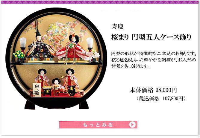 寿慶 雛人形 桜まり 円型五人ケース飾り ひな人形