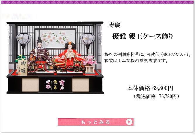 寿慶 雛人形 優雅 親王ケース飾り ひな人形