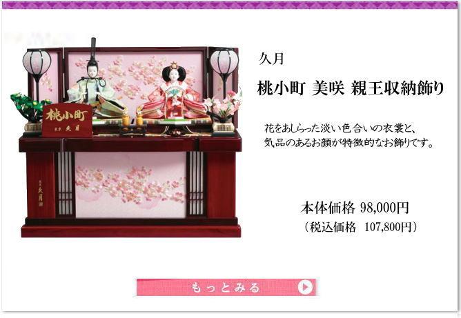 久月 雛人形 桃小町 美咲 親王収納飾り ひな人形