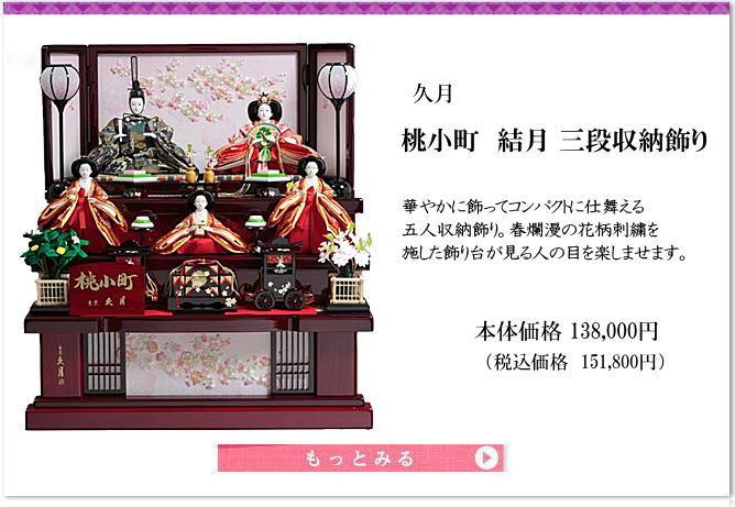 久月 雛人形 桃小町 結月 三段収納飾り ひな人形