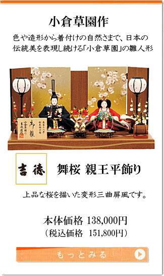 色や造形から着付けの自然さまで日本の伝統美を表現し続ける「小倉草園」の雛人形 舞桜 親王平飾り