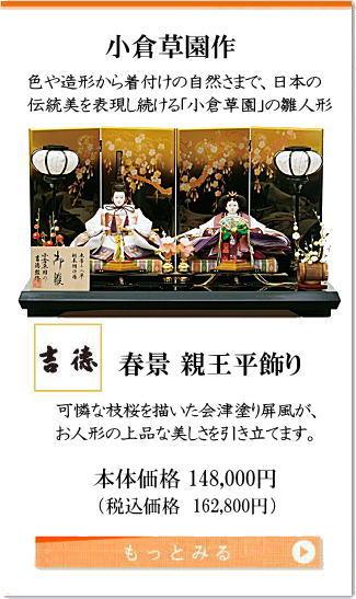 色や造形から着付けの自然さまで日本の伝統美を表現し続ける「小倉草園」の雛人形 春景 親王平飾り