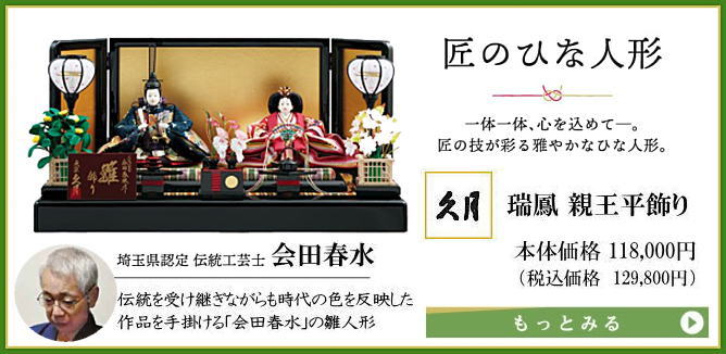 伝統を受け継ぎながらも時代の色を反映した作品を手掛ける「会田春水」の雛人形