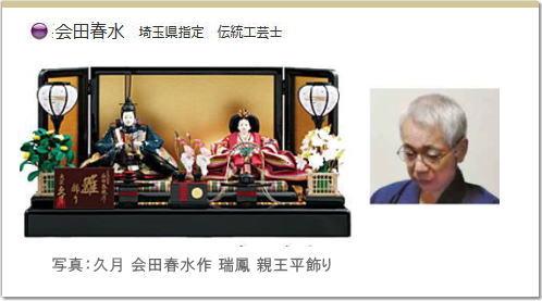 会田春水は 人形作家である父「会田春鳳」に師事し、伝統を受け継ぎながらも時代の色を反映した作品を手掛けている