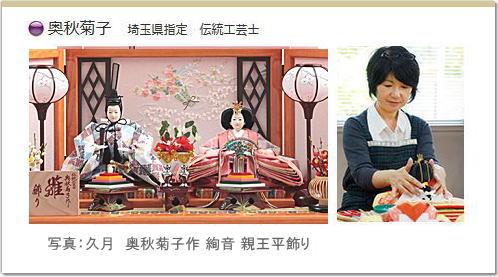 埼玉県認定伝統工芸士の女流作家「奥田菊子」のひな人形は、繊細な感性で織り成す優しい雰囲気の作風が特徴です。