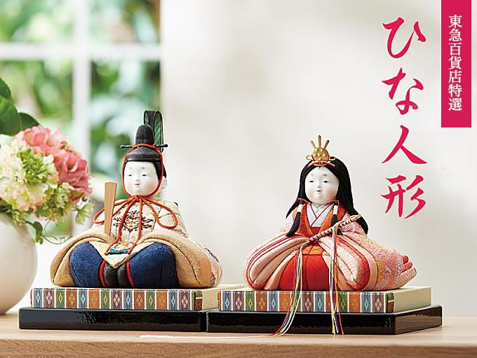 東急百貨店のひな人形