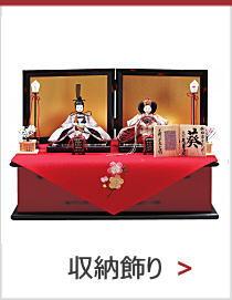 東急百貨店のひな人形 収納飾り