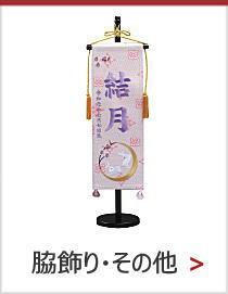 東急百貨店のひな人形 名前旗